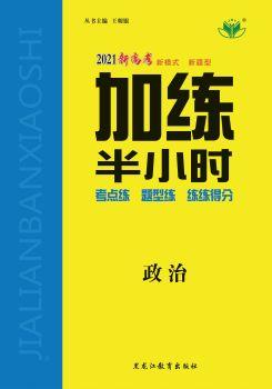 加練半小時-政治 江蘇 電子書制作軟件