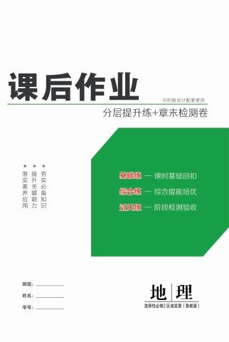 地理 选择性必修2 区域发展 鲁教版活页电子书