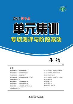 單元集訓--生物蘇教版 新高考(江蘇專用) 電子書制作軟件