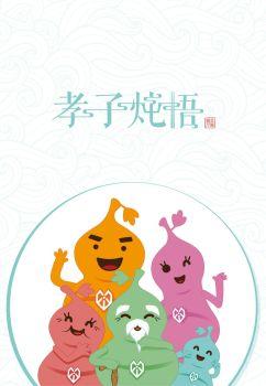 孝子炖悟主题餐厅电子画册
