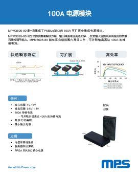 高效率,小尺寸的可并联100A电源模块 & 集成数字管理的4路输出3A电源模块宣传画册