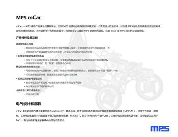 【展品简介】MPS mCar  电子书制作平台