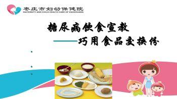 最终版营养门诊妊娠糖尿病饮食宣教版一日门诊1111电子画册