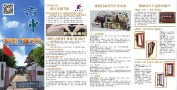 云南六申门窗系统有限公司电子画册