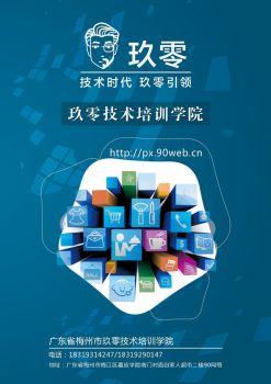 玖零技术培训学院 宣传册,FLASH/HTML5电子杂志阅读发布