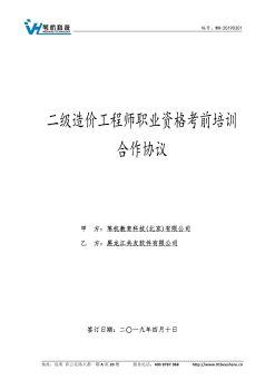 二级造价师全国合作协议-黑龙江省电子画册