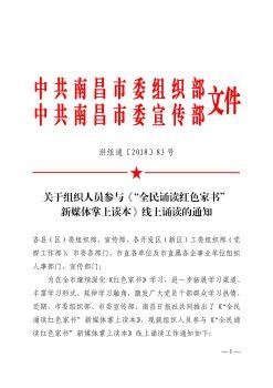 关于组织人员参与《全民诵读红色家书掌上读本》线上诵读的通知洪组通〔2018〕83号电子杂志
