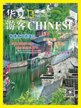 华夏游客2018年12月刊电子书 电子书制作软件