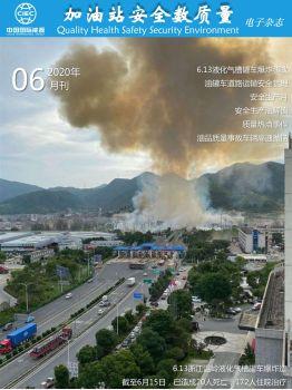 中国国际能源加油站安全数质量电子杂志2020年6月刊 电子书制作软件