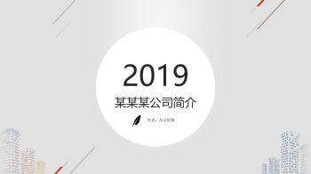 灰色背景公司简介PPT模板电子画册