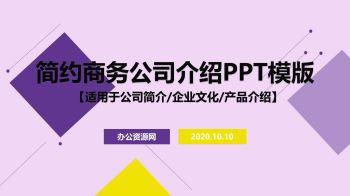 紫色多边形几何风商务汇报企业文化公司介绍PPT模板电子画册