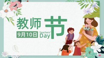 清新唯美花卉教师节PPT模板电子杂志