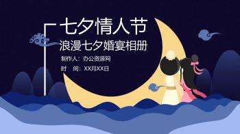 浪漫七夕情人节婚宴相册PPT模板电子画册