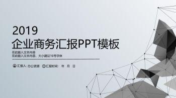 立体几何企业商务汇报PPT模板电子画册