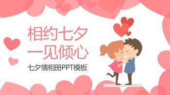 相约七夕一见倾心七夕情人节纪念相册PPT模板电子杂志