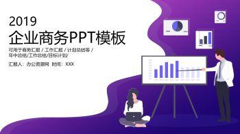 紫色2.5D扁平化企业商务工作总结商务汇报PPT模板电子刊物