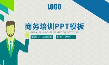 扁平化卡通人物商务培训PPT模板电子刊物