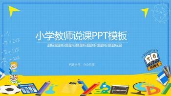 蓝色格子卡通人物小学教师说课PPT模板电子书