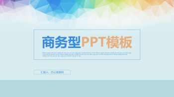 彩色渐变几何商务汇报总结PPT模板电子杂志
