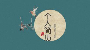简约中国风个人简历PPT模板电子宣传册