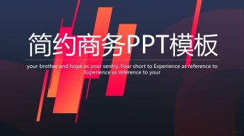 炫酷几何简约商务个人工作汇报总结PPT模板电子宣传册