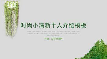 绿色时尚小清新个人介绍个人简历PPT模板电子刊物