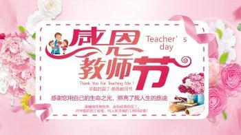 粉色小清新感恩教师节PPT模板电子画册