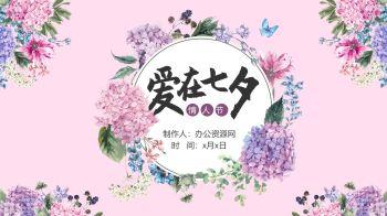 粉色爱情爱在七夕情人节告白PPT模板宣传画册