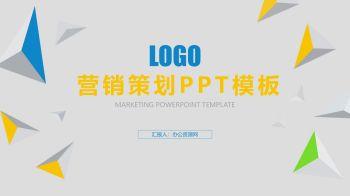 彩色创意立体几何营销策划PPT模板电子杂志