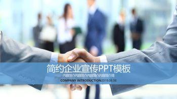 蓝色商务简约企业宣传PPT模板宣传画册