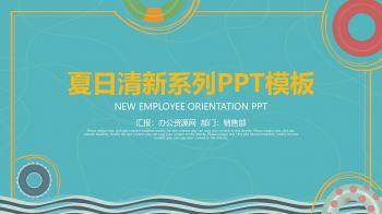 蓝色夏日清新工作计划PPT模板电子画册