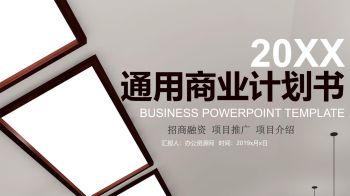 招商融资项目推广商业计划书PPT模板电子杂志