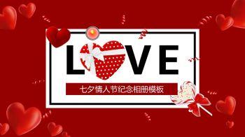 LOVE七夕情人节告白纪念相册PPT模板电子刊物