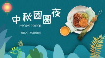中国风中秋团圆夜中秋节PPT模板电子刊物