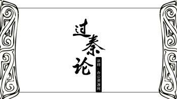 黑白简约过秦论语文课件PPT模板电子书