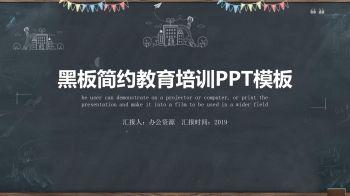 黑板简约手绘教育培训课件PPT模板电子书