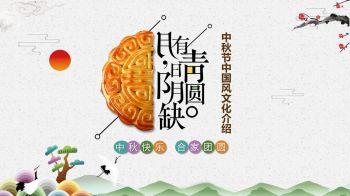 中秋节中国风文化介绍PPT模板电子杂志