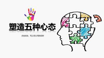 白色简洁塑造五种心态教育培训PPT模板电子书