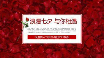 红色玫瑰浪漫七夕情人节表白相册PPT模板电子画册