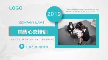 2019销售心态培训教育培训PPT模板电子书