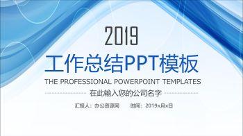 蓝色飘带企业商务工作总结PPT模板宣传画册