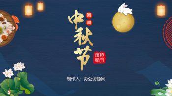 中国风设计团圆中秋节PPT模板电子杂志