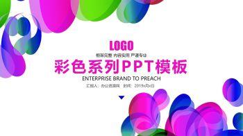 电子炫酷彩色动态系列PPT模板电子书