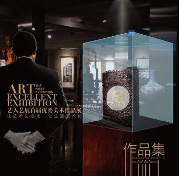 艺人艺展画册,在线电子画册,期刊阅读发布