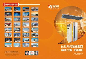 金晨产品选型样本—远红外高温辐射器/暖风空调/暖风机