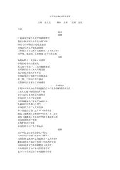 实用验方妙方简明手册