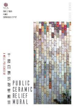 陶壁公共艺术集
