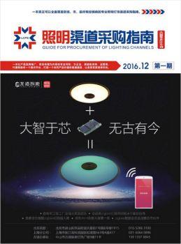 渠道通采购指南-吉林黑龙江第一期照明版电子刊物