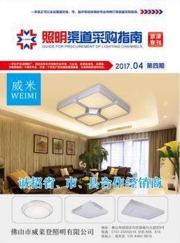 北京天津第四期照明版宣传画册