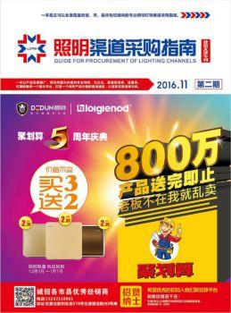 渠道通采购指南-北京天津第二期照明版电子宣传册